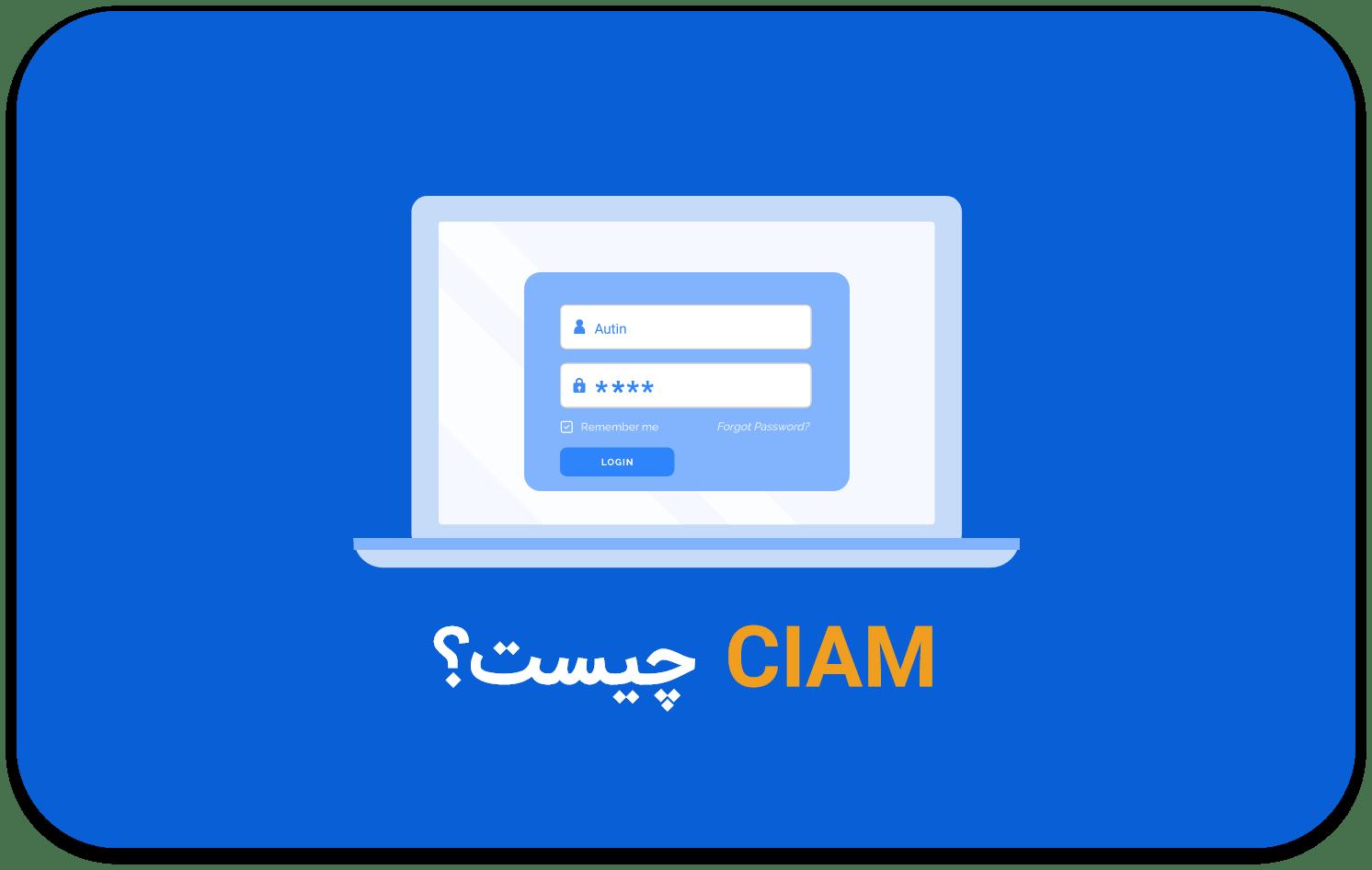 CIAM چیست؟
