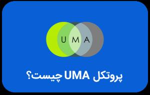 UMA protocol