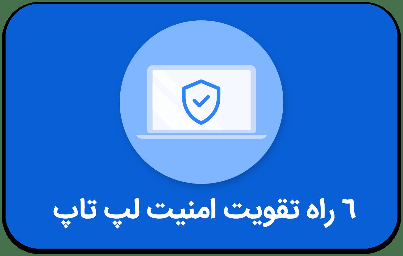 6 گام برای تقویت امنیت لپ تاپ